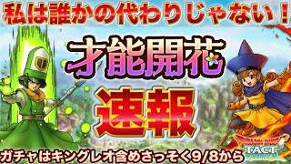 【ドラクエタクト】アリーナ/クリフト才能開花!キングレオも含め復刻ガチャ!のサムネイル