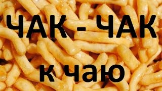 Чак чак или медовая горка! Восточная сладость. Рецепт. Chak-chak or honey hill! Oriental sweet