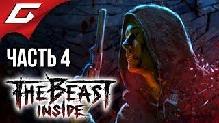 THE BEAST INSIDE ➤ Прохождение #4 ➤ НАСТОЯЩИЙ ДЕШИФРОВЩИК