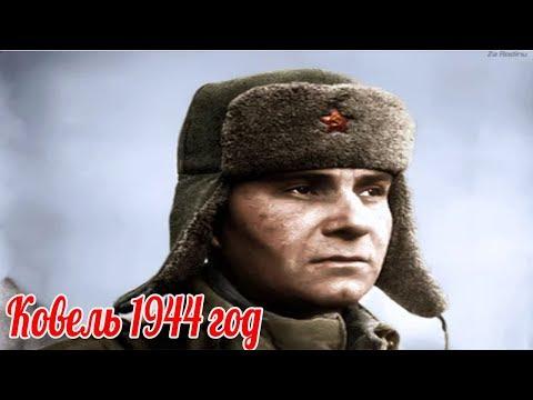 Вермахт и СС.  Ковель 1944 год . Первый Белорусский фронт  . военная история