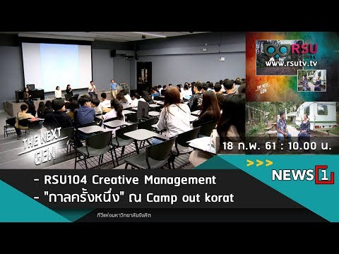 "The Next Gen : RSU104 Creative Management / กาลครั้งหนึ่ง"" ณ Camp out korat"
