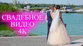 Свадебное видео 4К. Свадебная видеосъемка Днепр. Свадебный ролик 4к формат. Видеограф Днепр Киев.