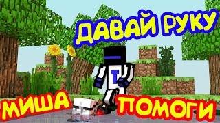 УЙТИ ОТ СМЕРТИ НЕ ПОЛУЧИТСЯ? СБЕЖАТЬ ОТ СМЕРТИ В МАЙНКРАФТЕ! Minecraft Death Run