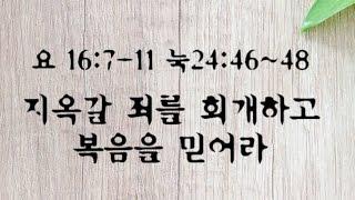 전북지역 부활복음 부흥성회 (4) - 김성로 목사