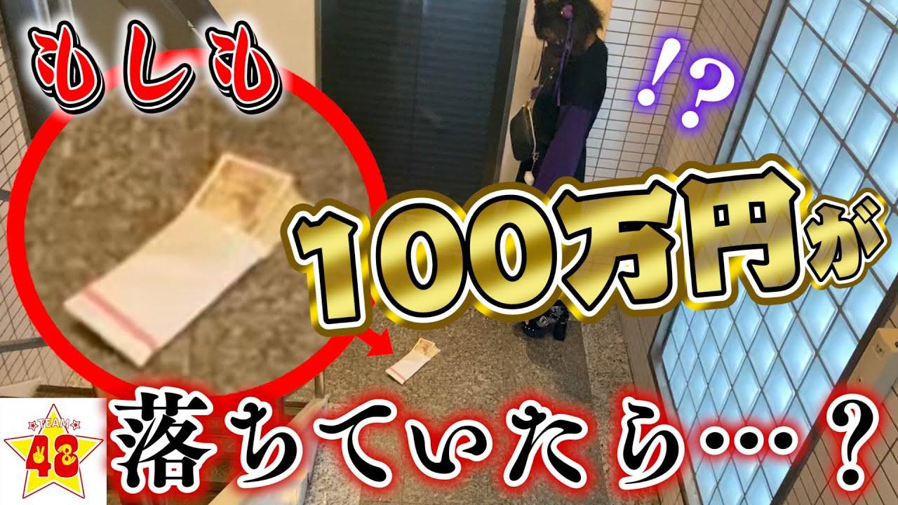 【検証】もし、100万円が落ちていたらメンバーはどうする?【モニタリング】