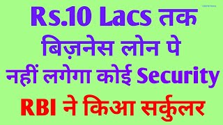 No Security Upto Rs.10 Lacs Business Loans : RBI Issued Circular