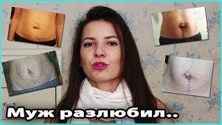 🔞 СТЕСНЯЮСЬ МУЖА ПОСЛЕ РОДОВ | Боюсь секса при свете | ВАШИ ЖИВОТЫ 💜 LilyBoiko