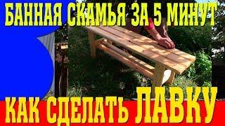 Деревянная лавка. Как своими руками сделать деревянную лавку всего за 6 долларов! Лавочка за 5 минут