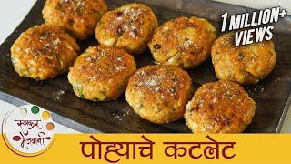 पहयच कटलट - Poha Cutlet Recipe In Marathi - Easy Breakfast Recipe - Vegetarian Cutlet - Smita