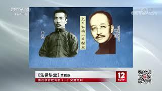 《法律讲堂(文史版)》 20191223 鲁迅状告教育部(一)突遭免职| CCTV社会与法