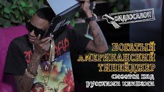 Русские клипы глазами богатого американского тинейджера (Видеосалон №29,5)(Вот ведь как бывает — наши музыканты всю жизнь суетятся на сцене, снимают дорогие клипы, выдавливают из..., 2015-04-01T07:49:52.000Z)