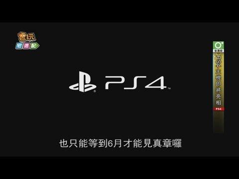 PS4主机 - 即将亮相 E3前展示外观