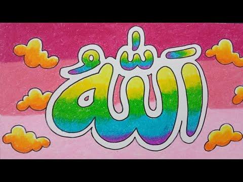 Menggambar Kaligrafi Allah    Arabic Calligraphy Allah    Menulis Kaligrafi Allah
