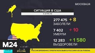 В США более 7 тысяч человек умерли от коронавируса - Москва 24
