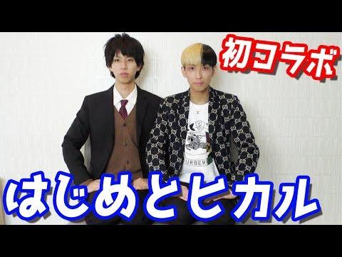 はじめしゃちょーとヒカルが初コラボ!!!