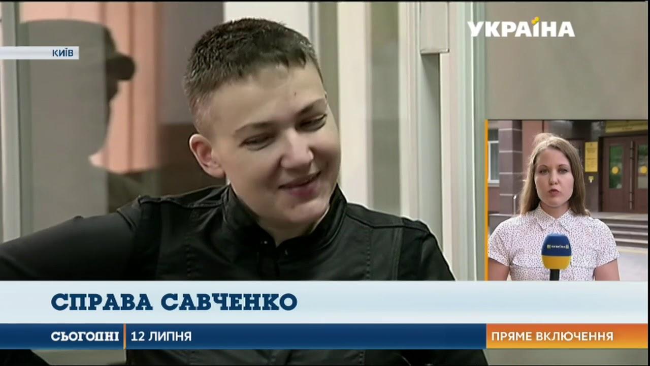 034579d20b2a2c Шевченківський суд не зміг продовжити арешт Надії Савченко - YouTube