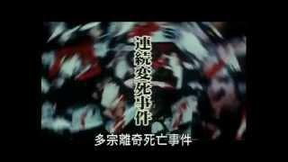Hypnosis / Saimin (1999)