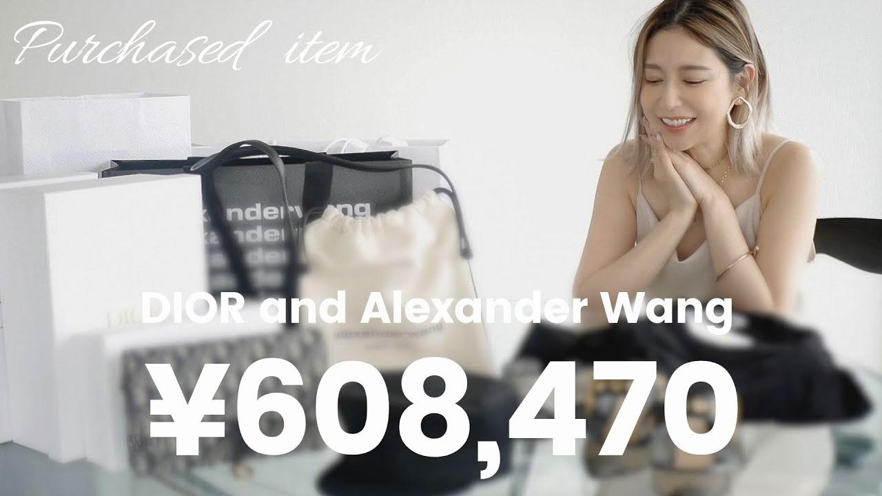 【総額60万越え】最近の購入品紹介♡DIOR/AlexanderWang