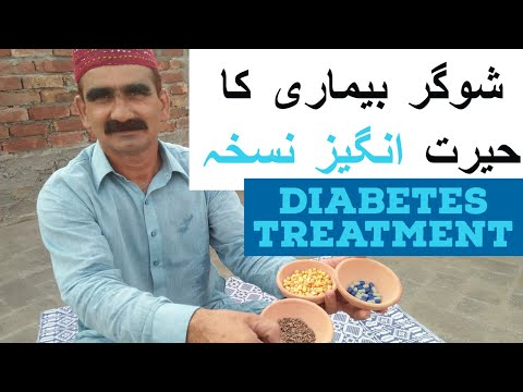 sugar-bimari-ka-ilaj-|-treatment-for-diabetes-|-sugar-ka-nuskha