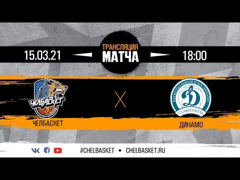 Челбаскет - Динамо | МСЛ 2, 15.03.2021
