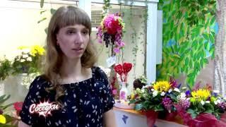 Салон Вальс Цветов Кемерово(