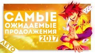 Самые ожидаемые АНИМЕ продолжения ЛЕТА 2017 | Monogatari, Нет игры - нет жизни, Ванпанчмен