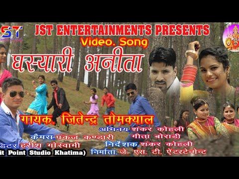 Ghasyari Anita Full Video Song!! Jitendra Tomkyal