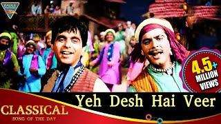 Yeh Desh Hai Veer Video Song | Classical Song of The Day59 | Dilip Kumar,Vyjaintimala | Naya Daur