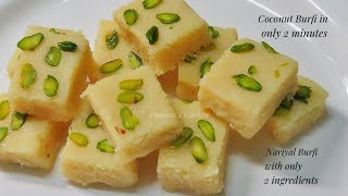 Most Easy Coconut Burfi Recipe in 2 minutes with 2 ingredients - Nariyal Barfi Recipe/ Indian Sweets