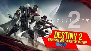 Destiny 2 - Обзор. Действительно все так круто? [PC, XBox, PS4]