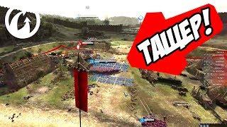 Видео о том, как тащат твои тиммейты! - Total War Arena