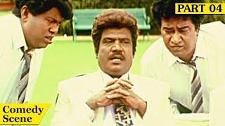 Ullathai Allitha Comedy Scene Part 4 | Tamil Movie | Karthik, Rambha, Goundamani | HD