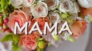 Трогательное поздравление для любимой Мамы.