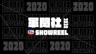 【軍聞社2020SHOWREEL】軍聞社再度進化,攝影、網站、音樂性能大提升!