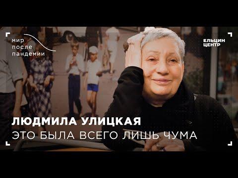 Мир после пандемии. Людмила Улицкая. Это была всего лишь чума