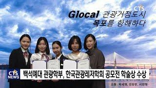 백석예대 관광학부 학생팀, (사)한국관광레저학회 공모전…