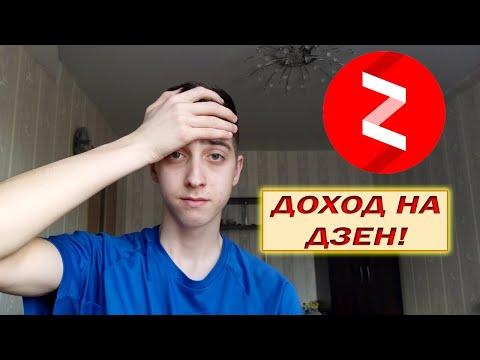 Мой заработок на Яндекс.Дзен за 2 недели. Доход упал.