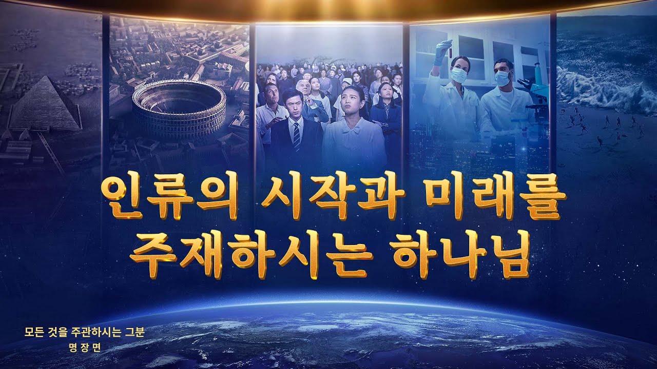 기독교 다큐멘터리 영화 <모든 것을 주관하시는 그분> 명장면(2) 인류의 시작과 미래를 주재하시는 하나님