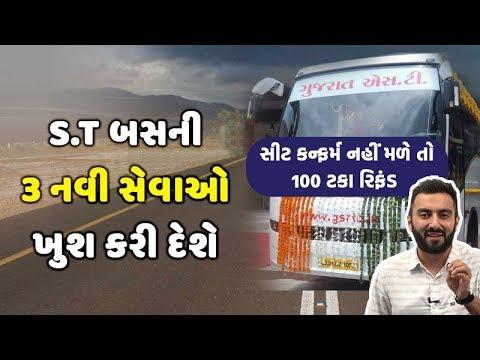GSRTC: S.T Bus ની 3 નવી સેવાઓ ખુશ કરી દેશે,  સીટ કન્ફર્મ નહીં મળે તો 100 ટકા રિફંડ | EK Vaat Kau