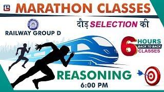Marathon Class | Railway Group D 2018 | Reasoning | दौड़ Selection ...