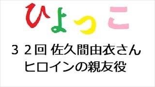 ひよっこ 第32回 「連続テレビ小説 ひよっこ Part1 (NHKドラマ・ガイ...