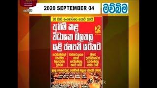 Ayubowan Suba Dawasak   Paththara  2020- 09 -04 Rupavahini Thumbnail