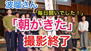 YouTube Captureから 波瑠さん、「毎日、闘いでした」=「あさが来た」...