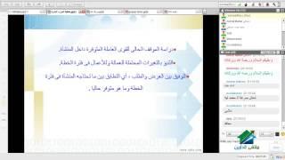 دبلومة الموارد البشرية| اكاديمية الدارين | محاضرة 10