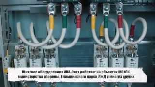 АВР, шкаф управления, ГРЩ, ВРУ - распределительные щиты производство