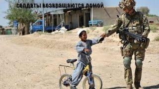 Возвращение солдат домой.\Return of the soldier home.