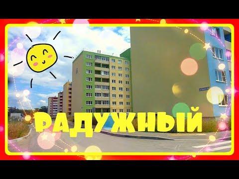 НОВЫЙ МИКРОРАЙОН РАДУЖНЫЙ Г. УЗЛОВАЯ // КРАСИВЫЕ РАЗНОЦВЕТНЫЕ ДОМА //океан счастья