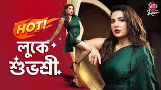 হট লুকে শুভশ্রী | Tollywood | Actress | Subhashree Ganguly | Siti Cinema