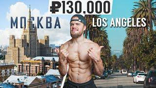 Вот Что Можно Снять за 130 000 в Москве VS Лос Анджелес
