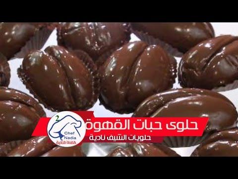 حلوى حبات القهوة سريعة الذوبان الشيف نادية  |  Gateaux Grain de café en chocolat